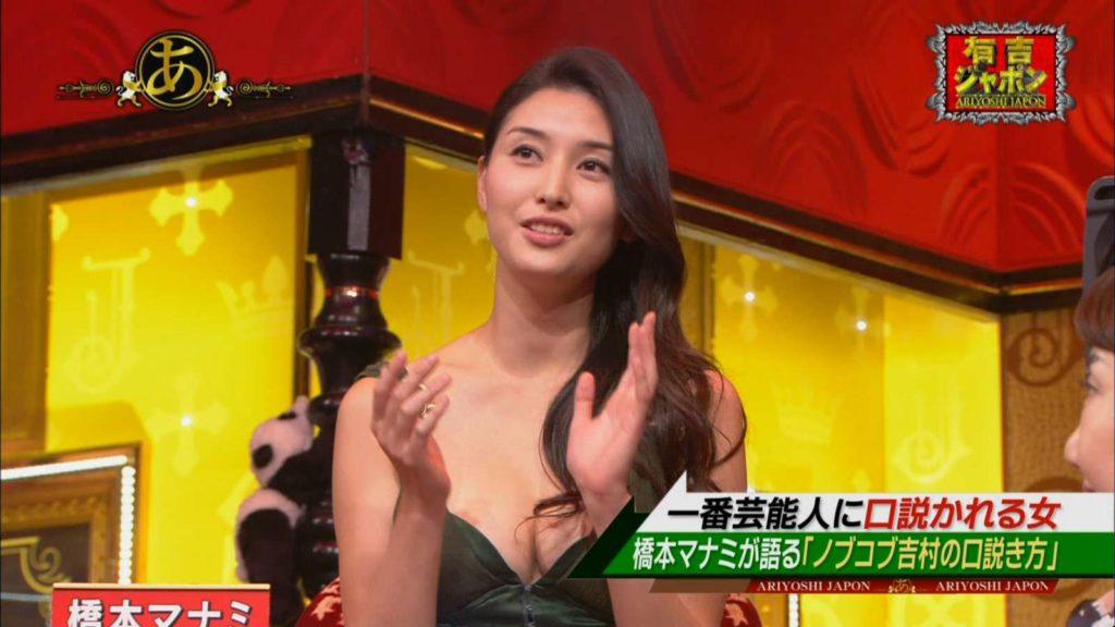橋本マナミの有吉ジャポンでの胸チラエロキャプ画像その1