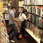 【驚愕】シーンとした本屋でガチレイプするのが流行ってるらしいwwwwww(画像あり)