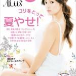 深田恭子(32)「女性誌なら恥ずかしくないわ!」⇒ダイエット特集で大胆露出www