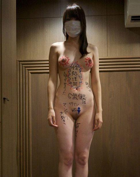 落書きされた肉便器女のリベンジポルノエロ画像33枚・4枚目の画像