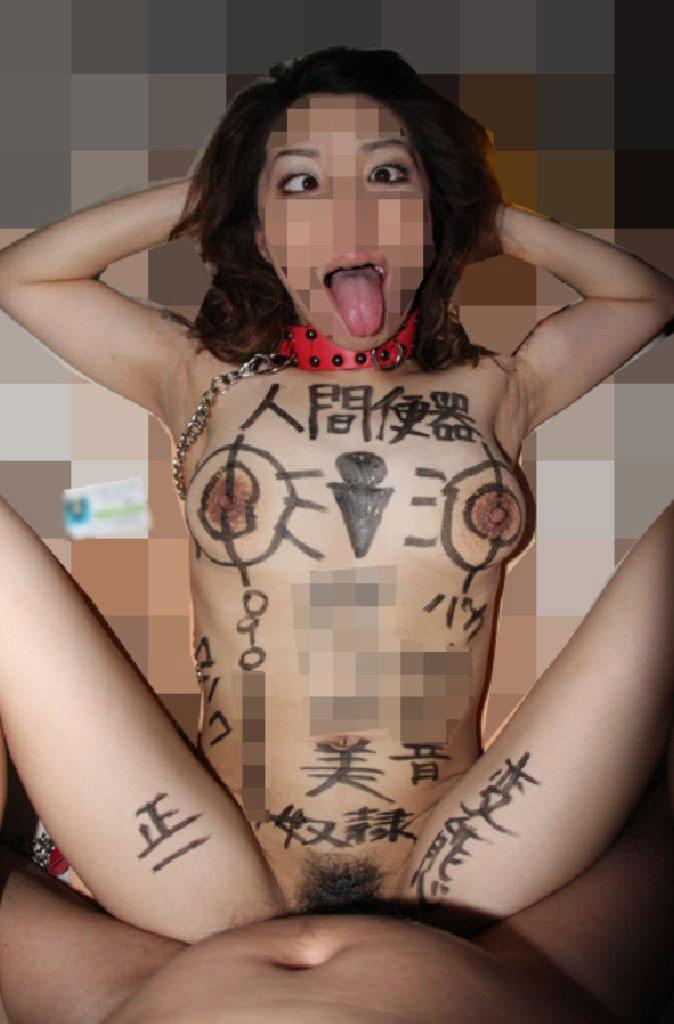 落書きされた肉便器女のリベンジポルノエロ画像33枚・11枚目の画像