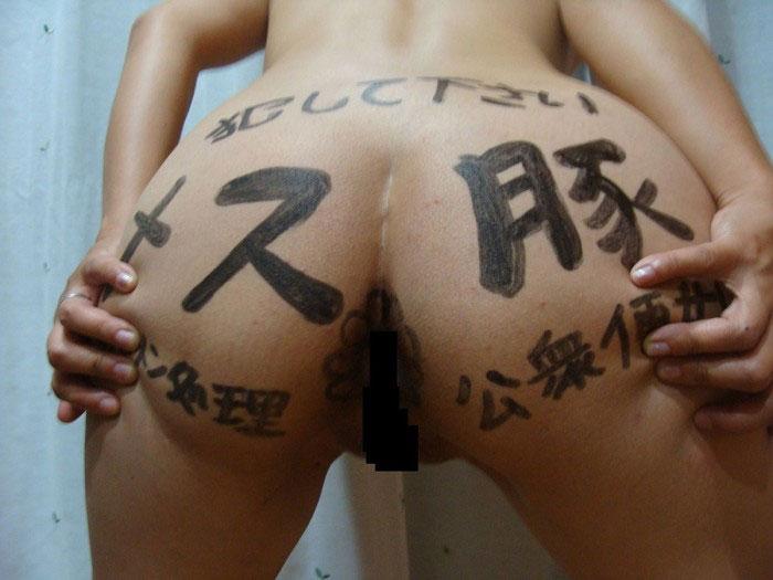 落書きされた肉便器女のリベンジポルノエロ画像33枚・15枚目の画像