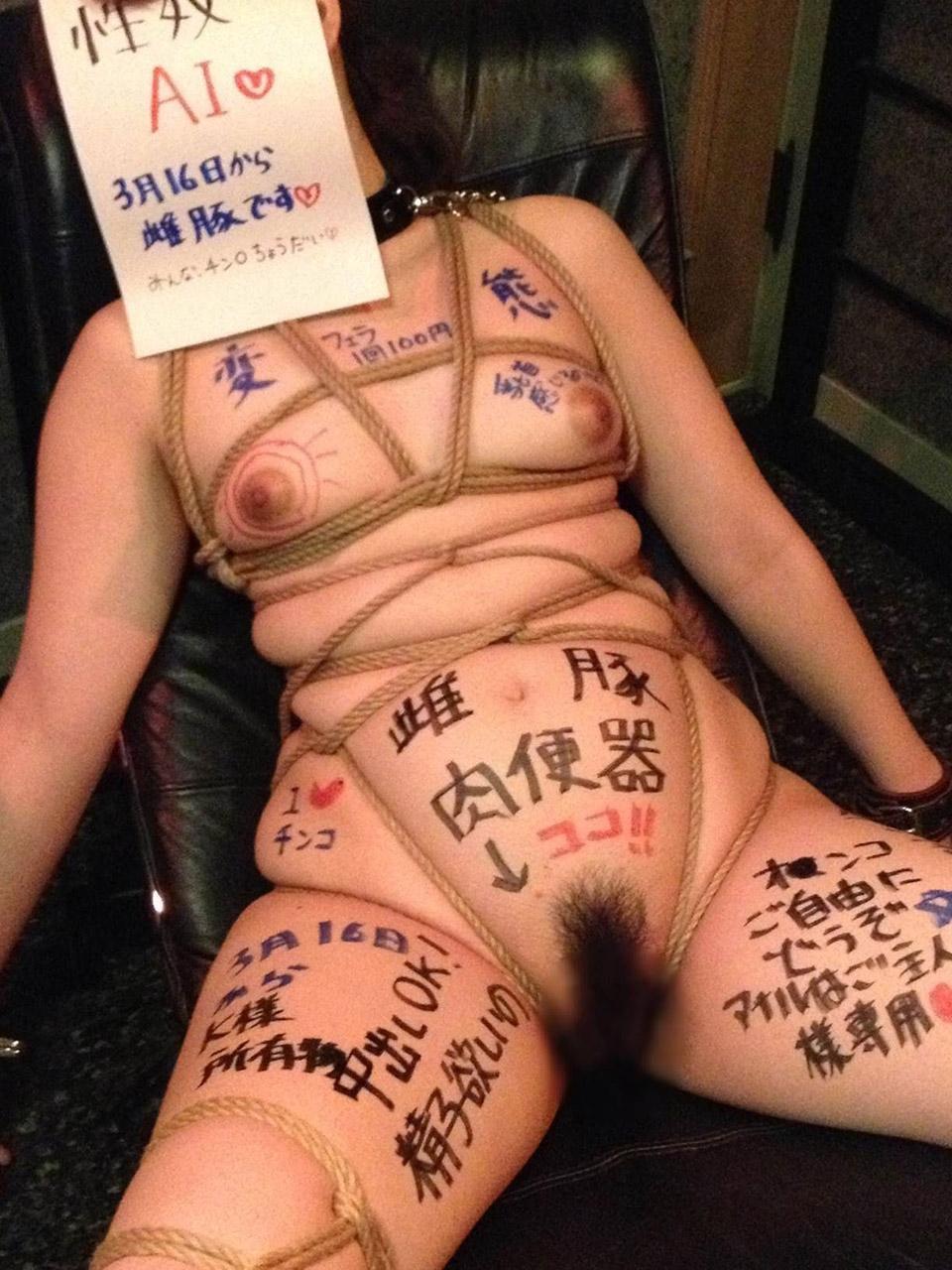 落書きされた肉便器女のリベンジポルノエロ画像33枚・19枚目の画像