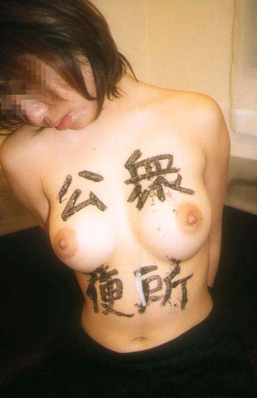 落書きされた肉便器女のリベンジポルノエロ画像33枚・24枚目の画像