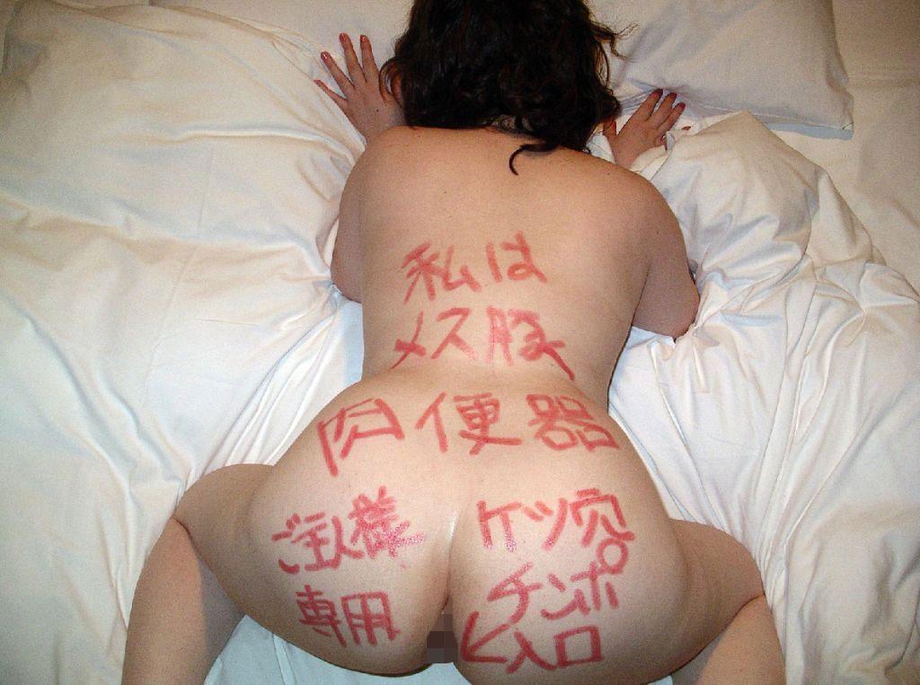 落書きされた肉便器女のリベンジポルノエロ画像33枚・26枚目の画像