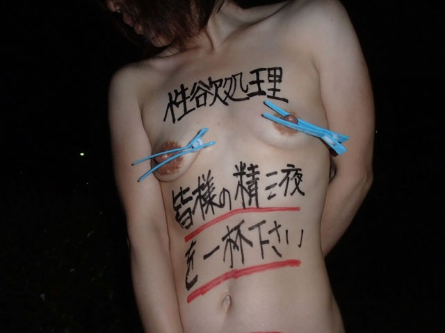 落書きされた肉便器女のリベンジポルノエロ画像33枚・33枚目の画像