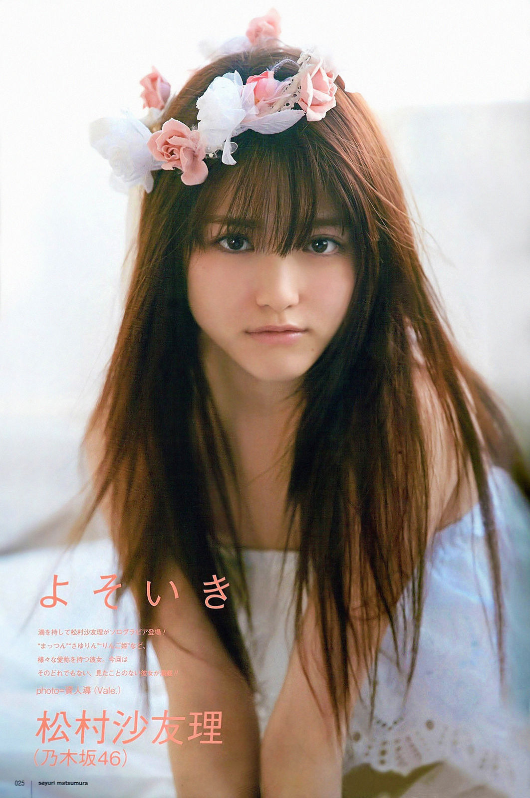乃木坂46松村沙友理の写真集水着姿のエロ画像100枚・56枚目の画像