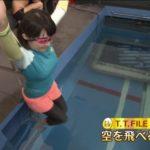 相内優香アナが着衣巨乳を水着姿で隠し切れてないwwwwwデカ乳を地上波で披露wwwww(TVエロキャプ画像あり)