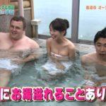 元キャバ嬢「神室舞衣」がバスタオル一枚で入浴!胸チラエロすぎて共演者勃起不可避wwwww(TVエロキャプ画像あり)