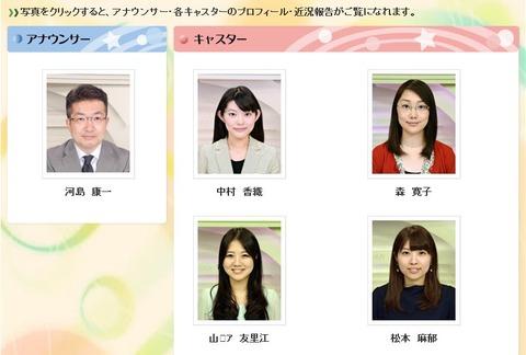デートクラブで愛人探ししてSEXしまくってた山崎友里江・現役女性アナウンサーがコチラwwwww(TVキャプ画像あり)・3枚目の画像