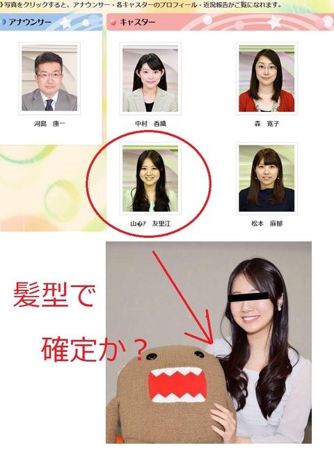 デートクラブで愛人探ししてSEXしまくってた山崎友里江・現役女性アナウンサーがコチラwwwww(TVキャプ画像あり)・9枚目の画像