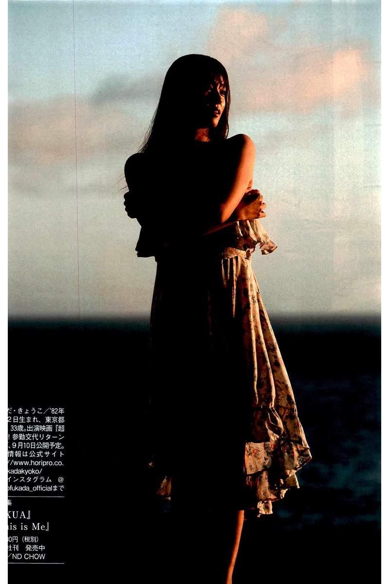 コンドームポーズに見えるショットにそろそろヌード期待!深田恭子の抜けるグラビアエロ画像wwwwwww・11枚目の画像