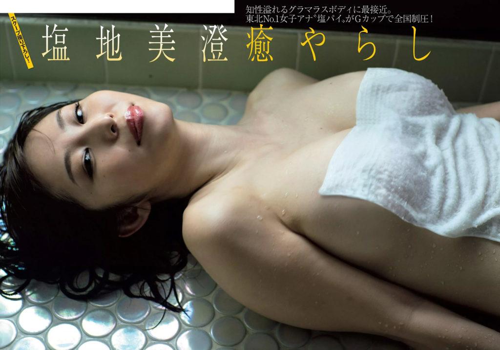 塩地美澄アナ(35)のヌード寸前!大胆グラビアエロ画像120枚・73枚目の画像
