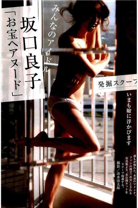 【エロ画像】坂口良子のぬーどグラビア再び…2ch「坂口杏里のAV堕ちで再評価か」「踏んだり蹴ったりだな…」(※画像あり)