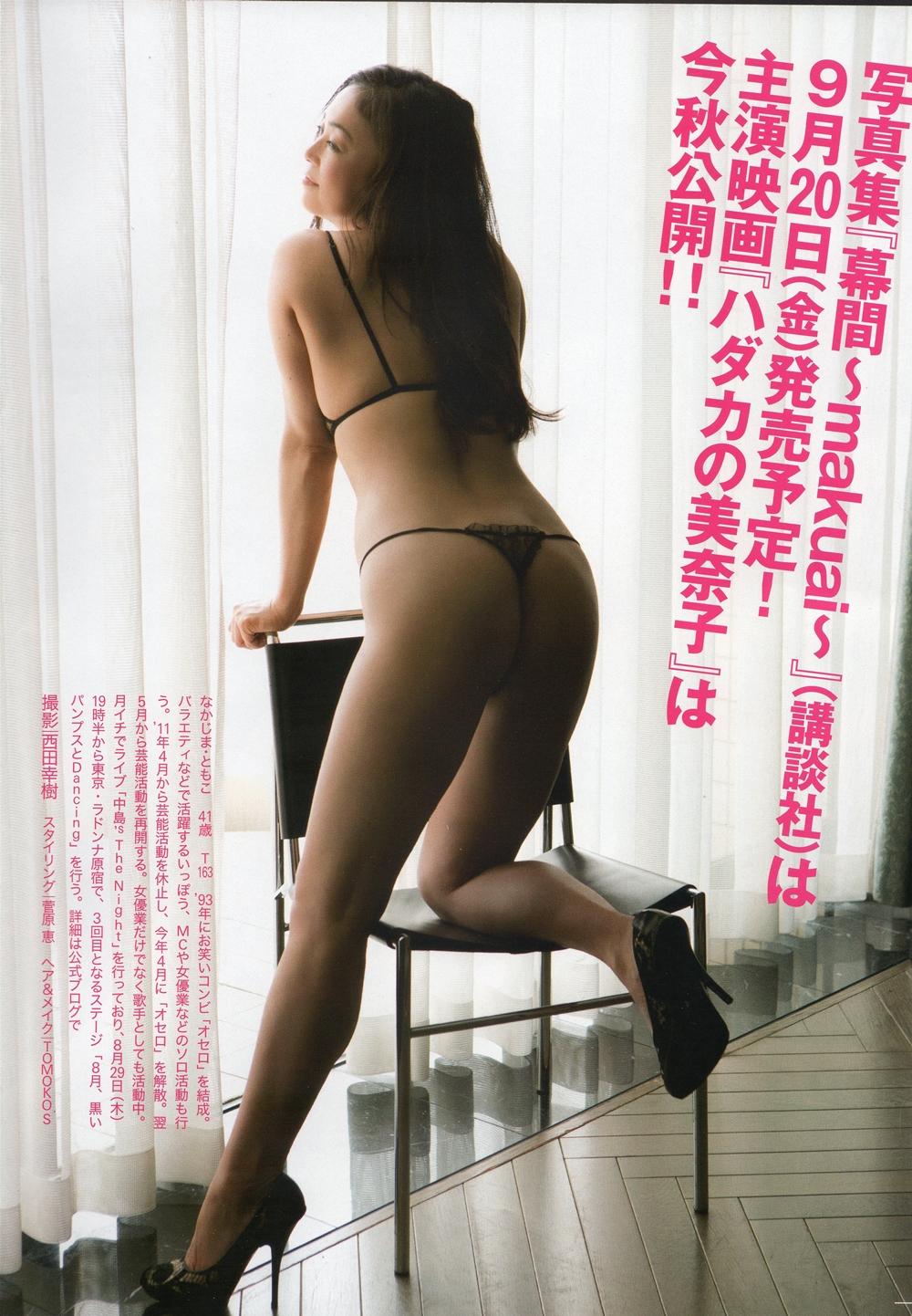 中島知子ヌードエロ画像←これ正直誰に需要あったんだろうか?wwwwwww・10枚目の画像