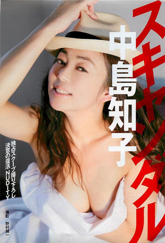 中島知子ヌードエロ画像←これ正直誰に需要あったんだろうか?wwwwwww・11枚目の画像