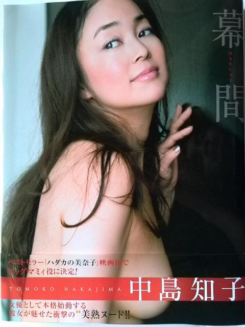 中島知子ヌードエロ画像←これ正直誰に需要あったんだろうか?wwwwwww・27枚目の画像