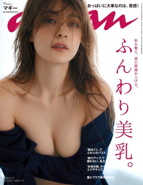 """マギー…最新グラビアで""""お乳""""出し過ぎだろ…(※写真あり)"""