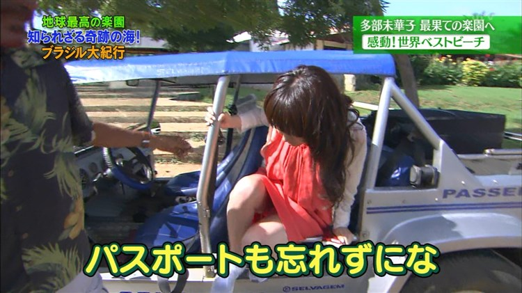 (放送事故)多部未華子の生足パンツ丸見ええろキャプ写真がヌけるwwwwwwwwwwww
