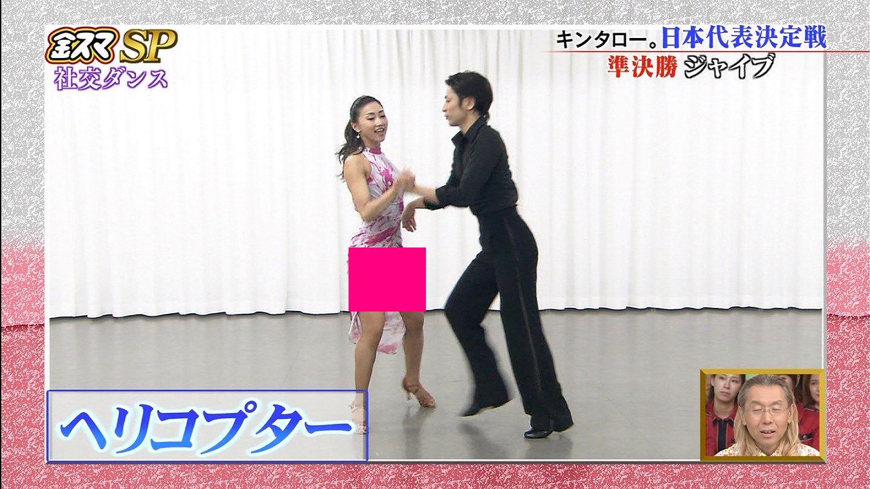 (※放送事故)カネスマ社交ダンスで股間マル見えワロタwwwwwwwwwwwwwwwwwwww(えろキャプ写真あり)