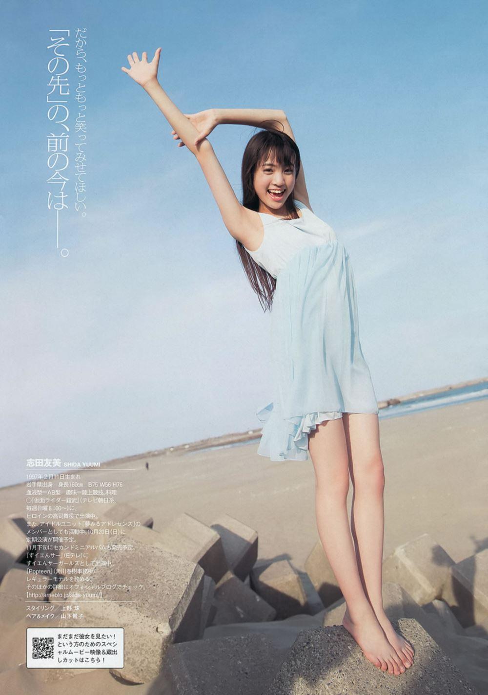 夢アド・志田友美(20)の最新水着グラビアが抜けるエロ画像82枚・61枚目の画像