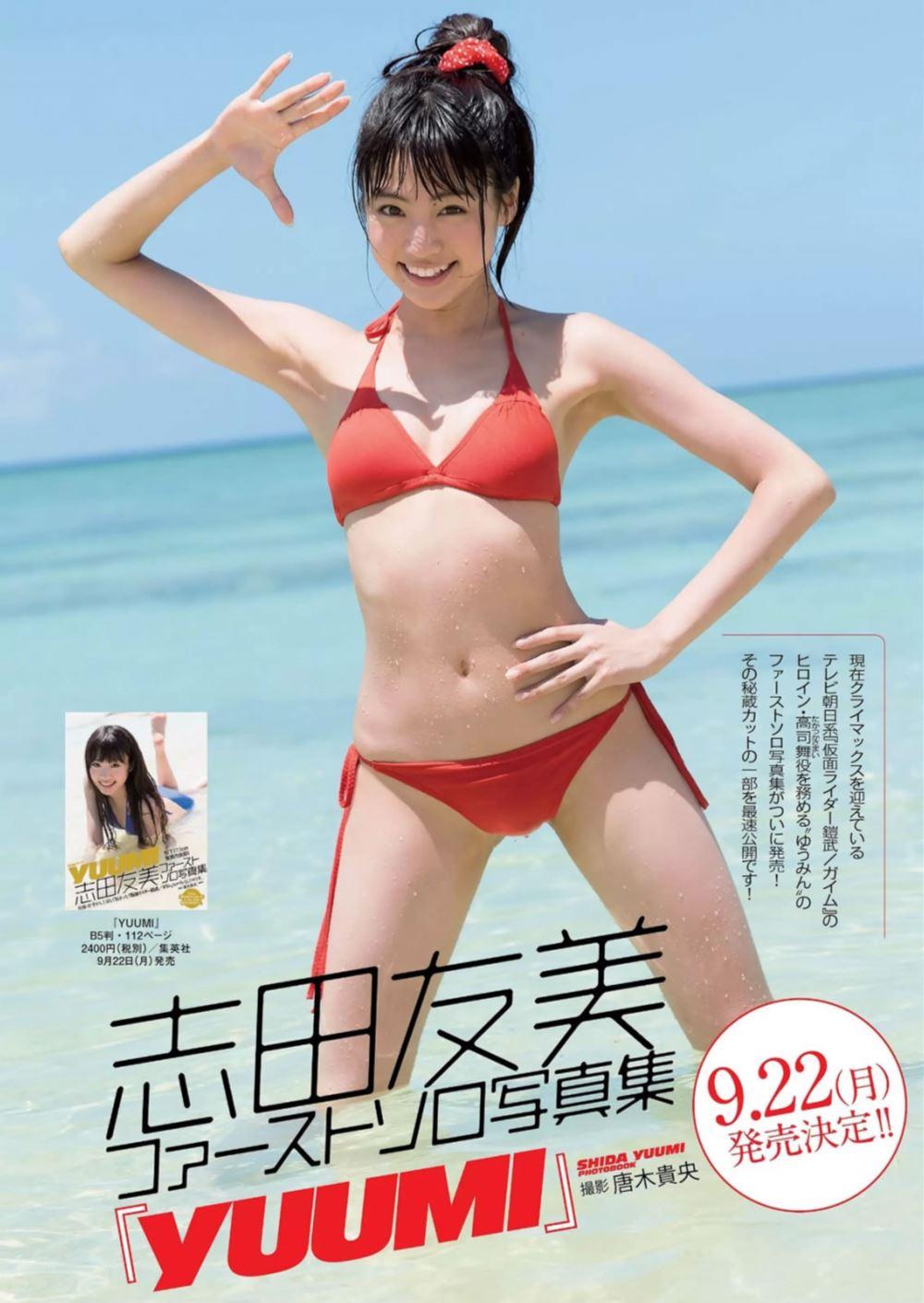 夢アド・志田友美(20)の最新水着グラビアが抜けるエロ画像82枚・71枚目の画像