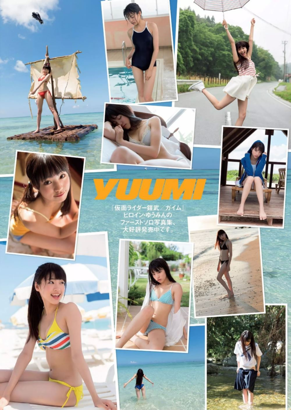 夢アド・志田友美(20)の最新水着グラビアが抜けるエロ画像82枚・77枚目の画像