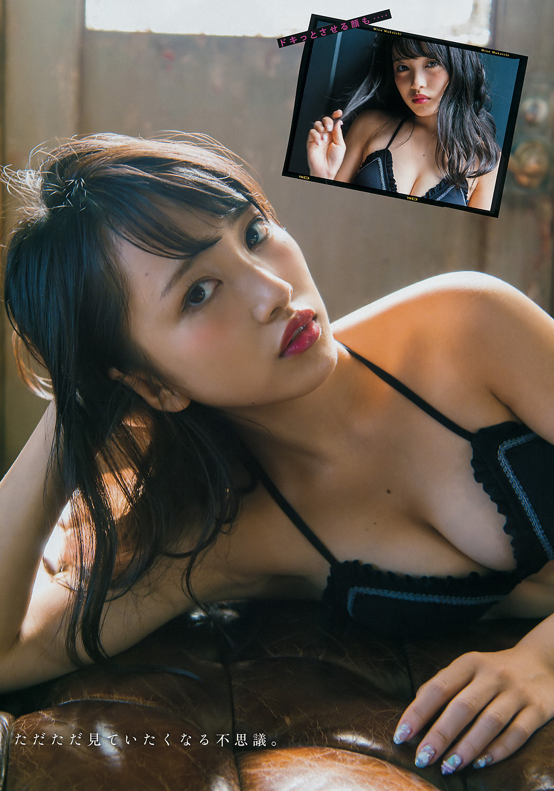 Eカップ美巨乳のみーおんえろ写真☆向井地美音とかいうAKB48次世代エースがけしからんえろさwwwwwwwwww