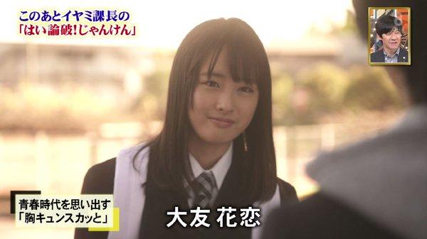 高校サッカーの応援マネジャー就任のモデル「大友花恋」とかいう即ハボ女優のエロ画像wwwww・7枚目の画像