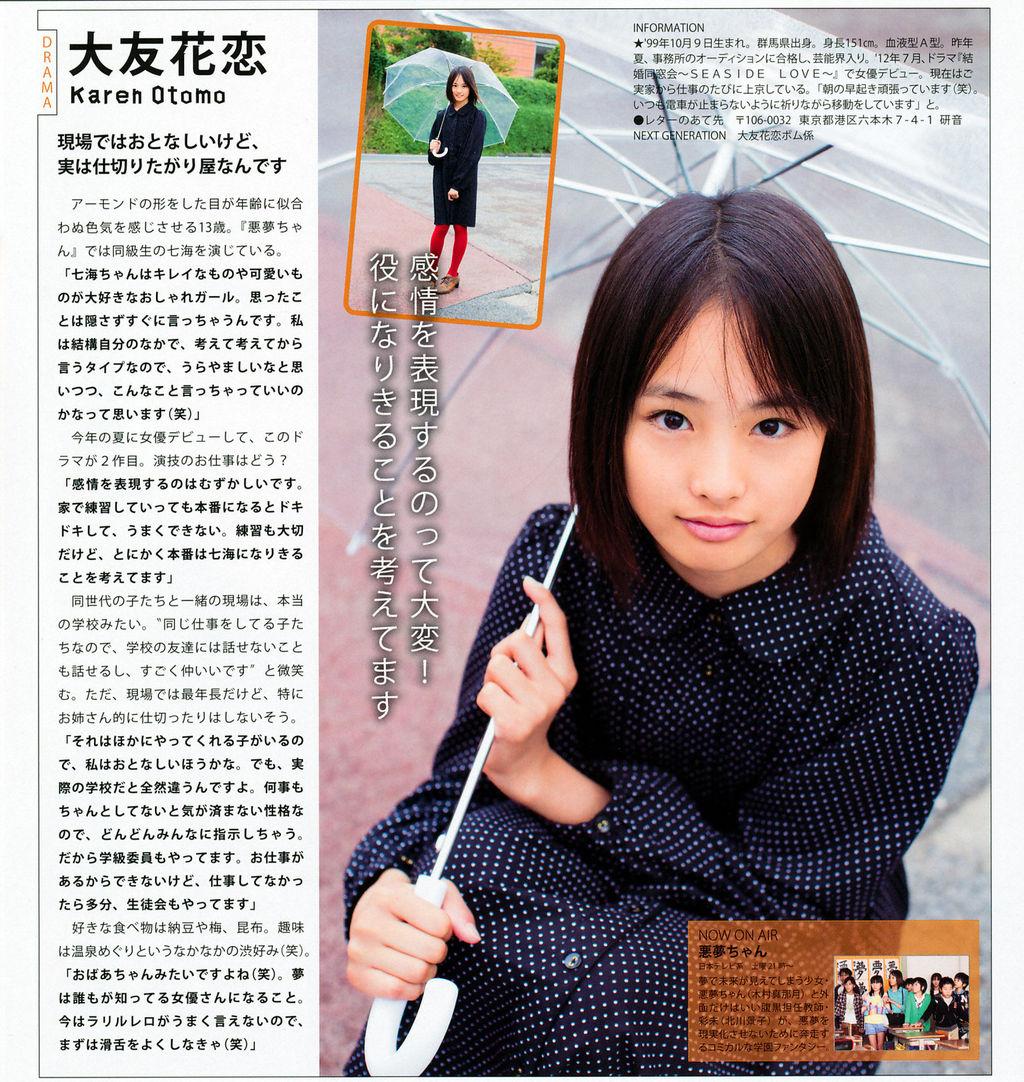 高校サッカーの応援マネジャー就任のモデル「大友花恋」とかいう即ハボ女優のエロ画像wwwww・20枚目の画像