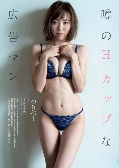 HKT48宮脇咲良アイコラエロ画像!小ぶりだが美乳と予想される胸チラがぐうシコwwwwww 表紙