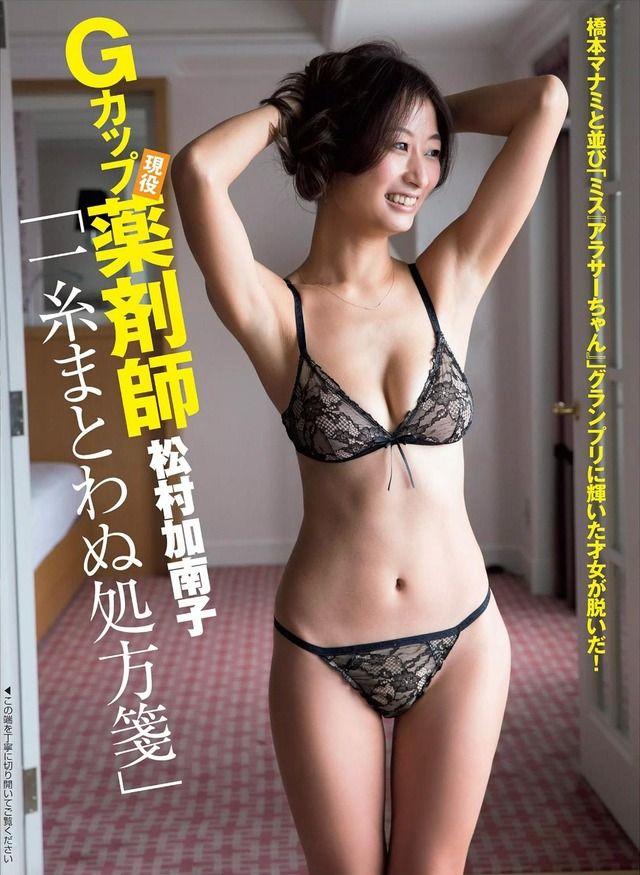 松村加南子 Gカップ薬剤師えろ写真23枚☆ミス「アラサーちゃん」のえろ体が即ハボすぎるwwwwアラサーでも抱ける☆