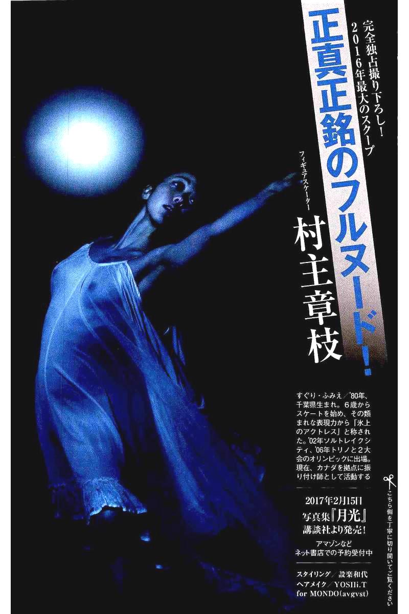村主章枝写真集「月光」のエロ画像