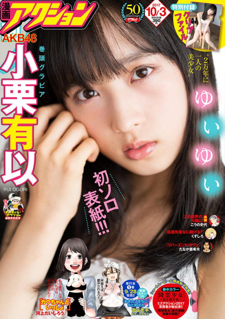 AKB48小栗有以(15)美少女アイドルの抜けるエロ画像52枚・20枚目の画像