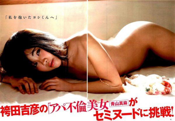 青山真麻 ヌードエロ画像25枚!袴田吉彦のアパ不倫売名女がそろそろAVデビューもしそうだなwww・3枚目の画像