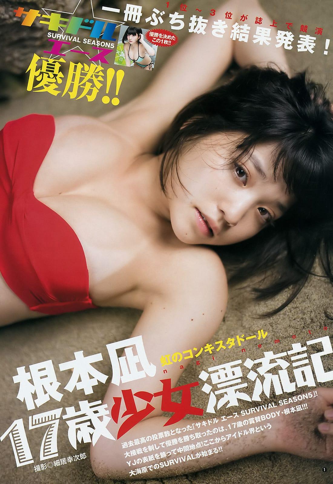 根本凪(18)GカップJKアイドルの水着グラビアエロ画像60枚・3枚目の画像