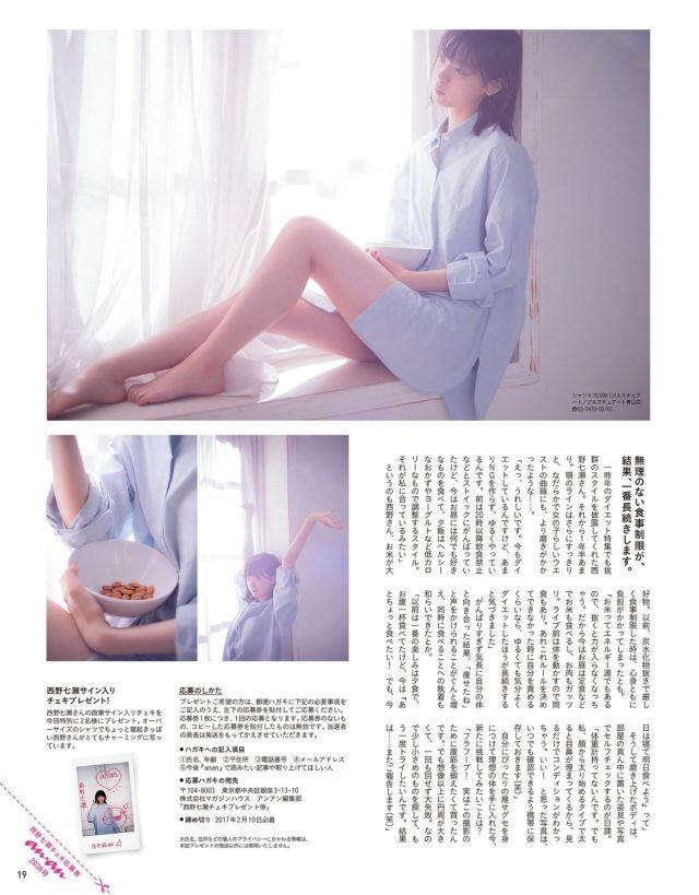 西野七瀬(23)の電影少女エロキャプ、写真集水着画像等163枚・171枚目の画像