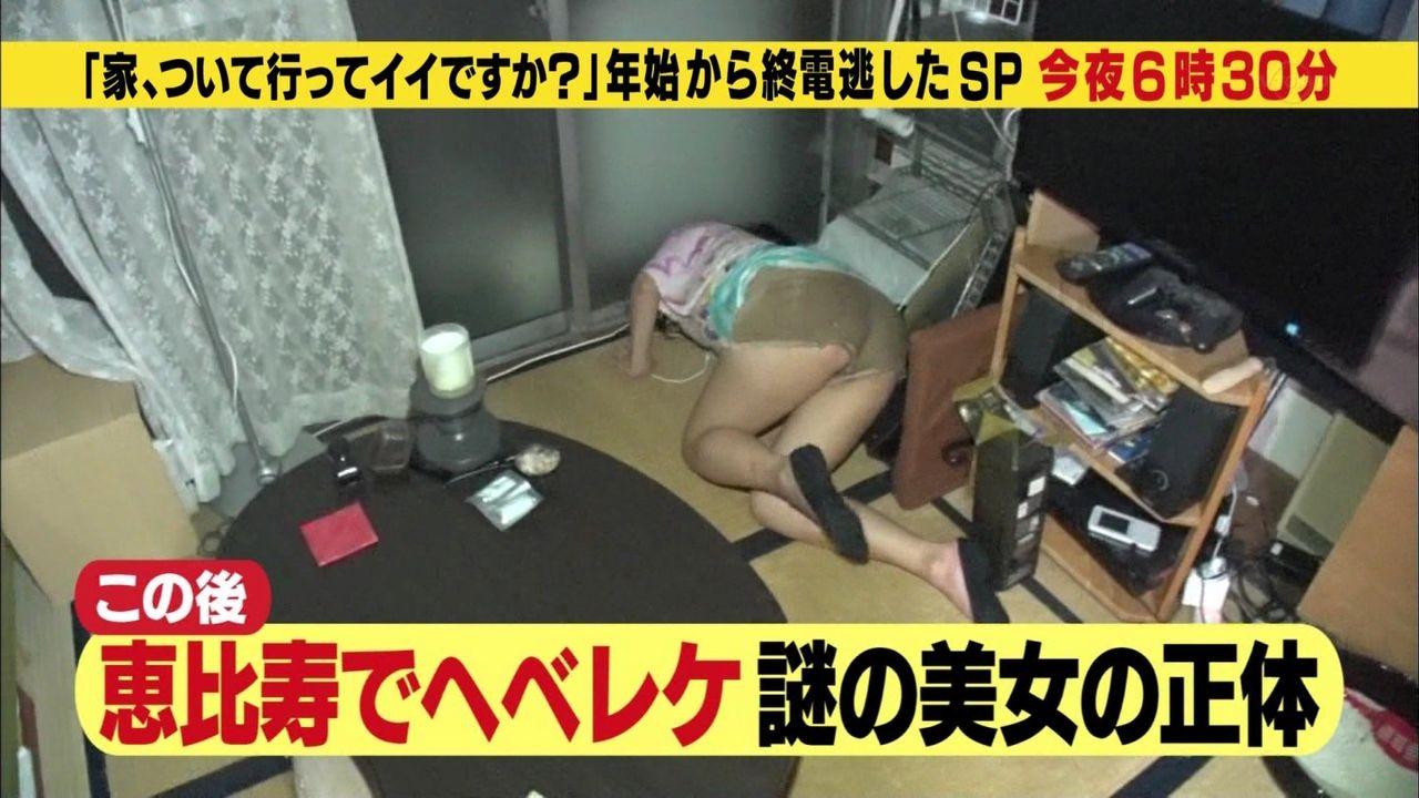 家、ついて行ってイイですか? エロ画像16枚!完全にビッチな泥酔メンヘラ素人娘が登場で豪快パンチラwww・5枚目の画像