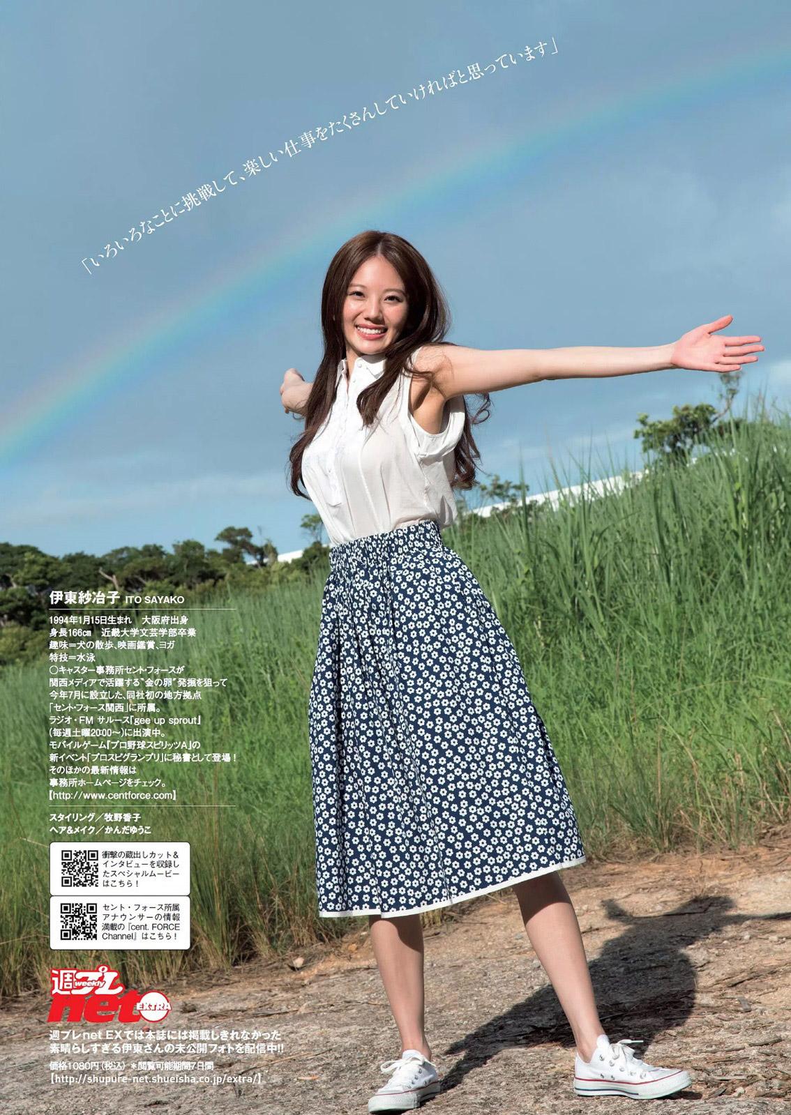 伊東紗冶子(23)Gカップキャスターの水着グラビア画像60枚・35枚目の画像