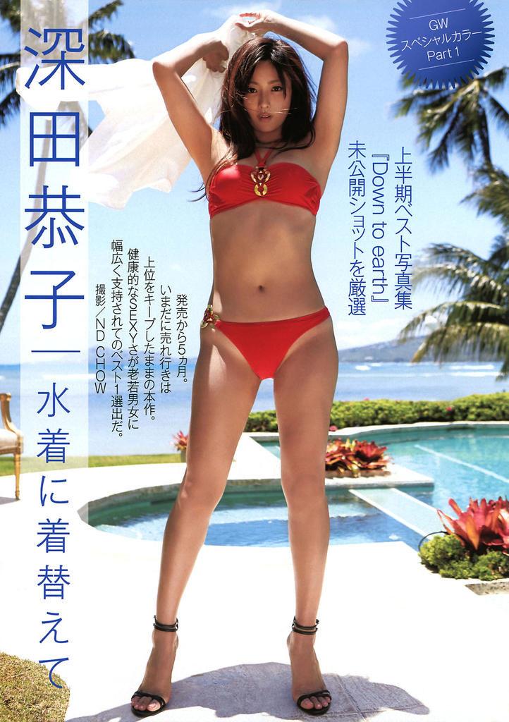 深田恭子(35)のアイコラヌード&写真集水着グラビアエロ画像98枚・21枚目の画像