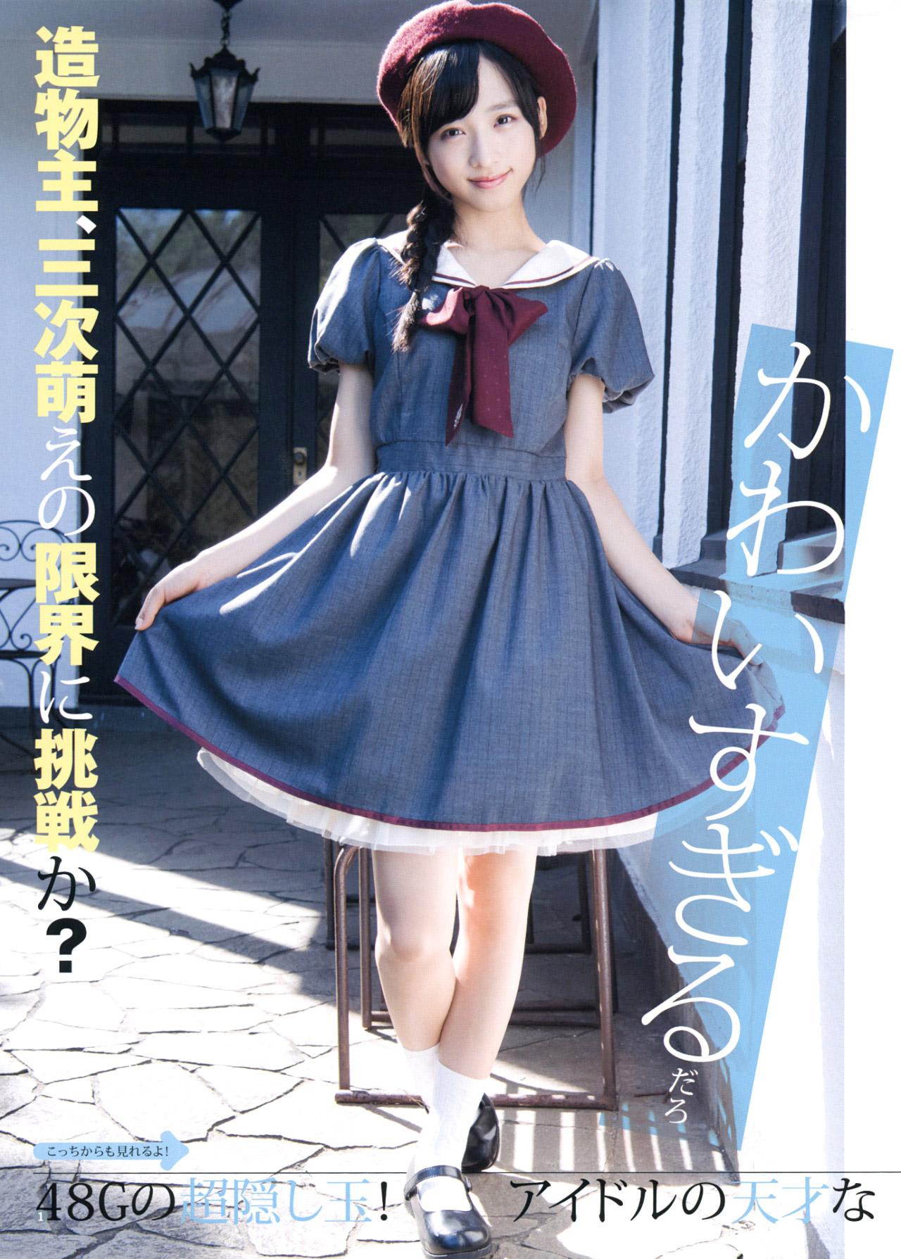 AKB48小栗有以(15)美少女アイドルの抜けるエロ画像52枚・35枚目の画像