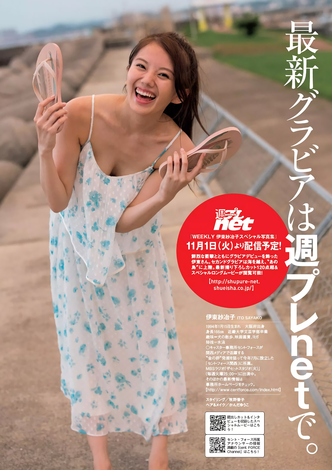 伊東紗冶子(23)Gカップキャスターの水着グラビア画像60枚・36枚目の画像