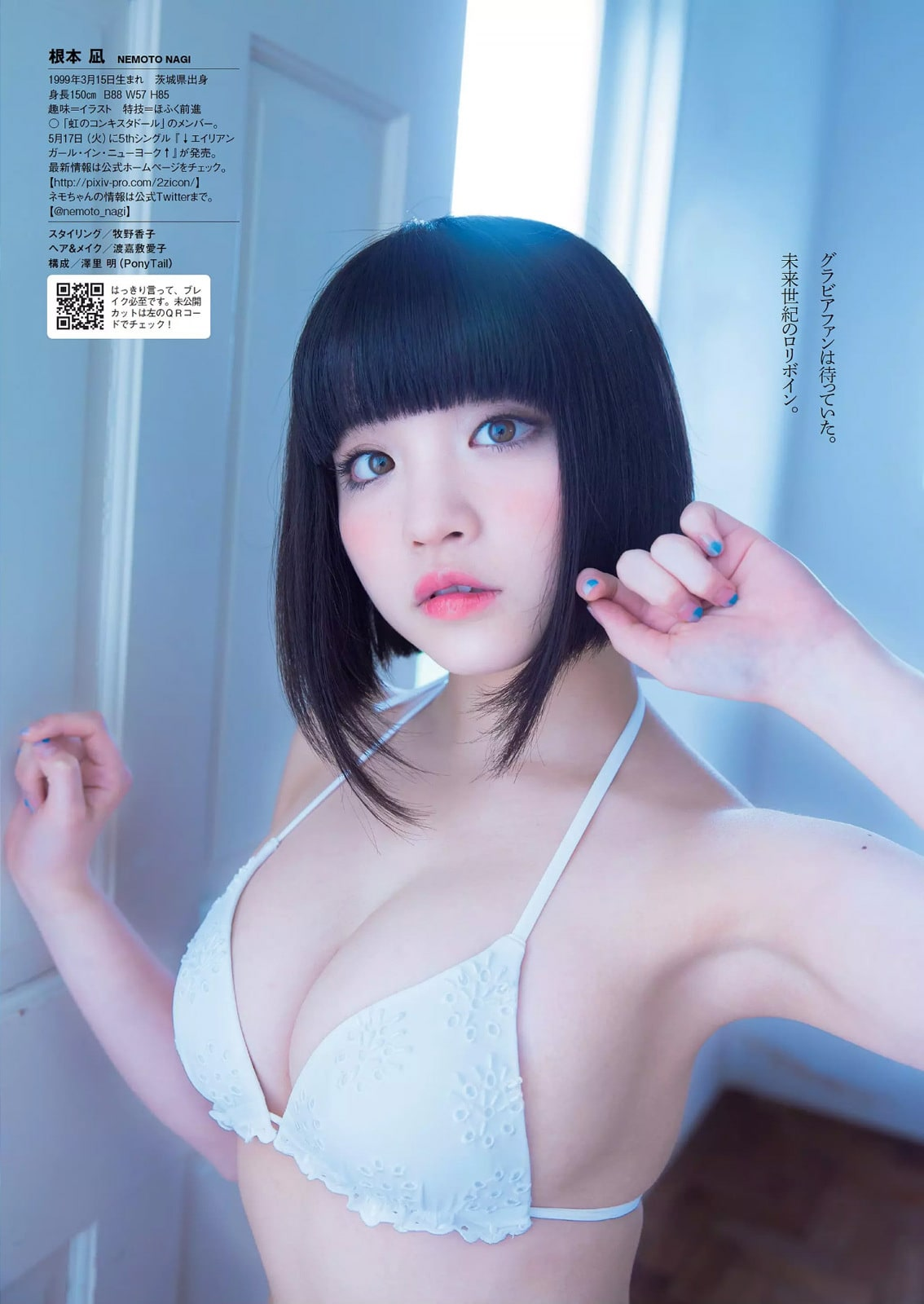根本凪(18)GカップJKアイドルの水着グラビアエロ画像60枚・10枚目の画像