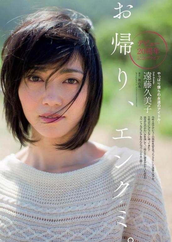 遠藤久美子 セミヌードエロ画像30枚!エンクミ38歳の完熟ボディが結構エロくてまだまだイケるwww・12枚目の画像