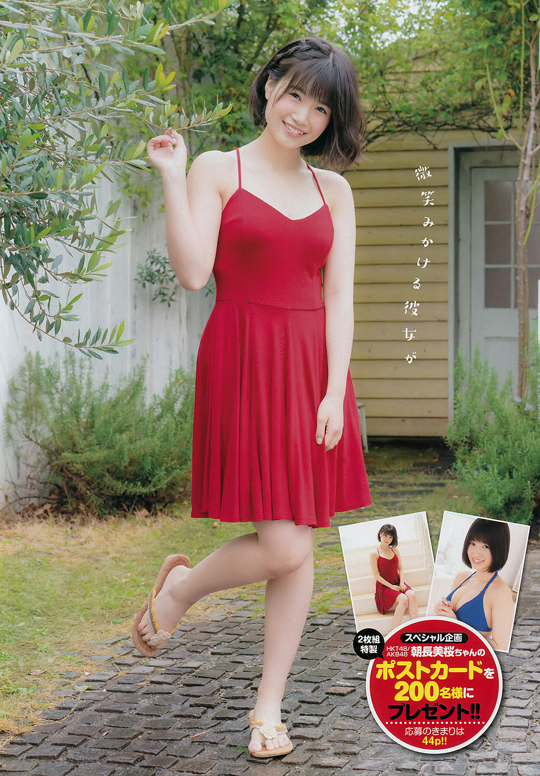 HKT48朝長美桜(19)の水着グラビア、キャバ嬢姿のエロ画像50枚・23枚目の画像