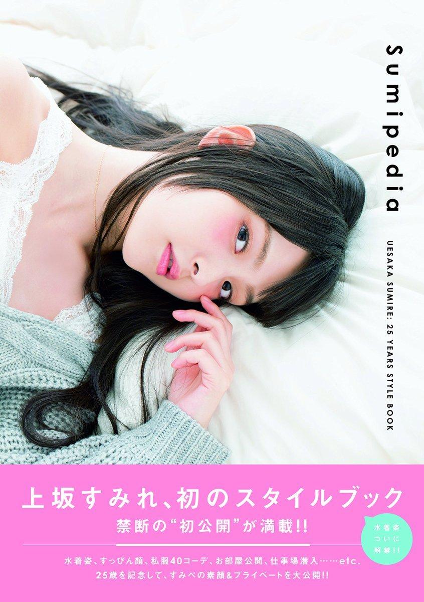 上坂すみれ(25)のアイコラ&Eカップ水着姿のエロ画像50枚・25枚目の画像