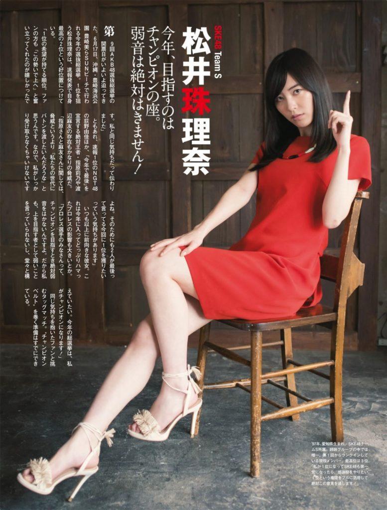 松井珠理奈(20)の最新グラビア、アイコラ、豆腐プロレスの厳選エロ画像93枚・19枚目の画像