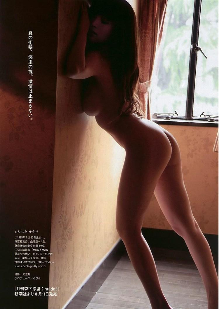 森下悠里 アイコラ&ヌードエロ画像20枚!整形Gカップグラドルもオナペットとしてはかなり重宝する件www・20枚目の画像