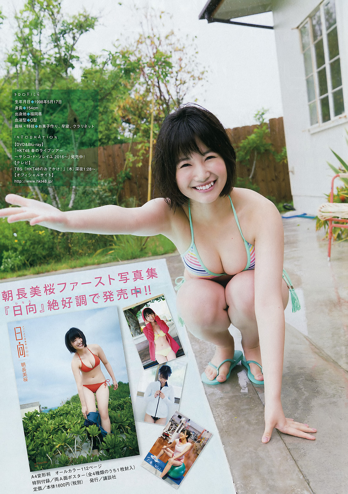 HKT48朝長美桜(19)の水着グラビア、キャバ嬢姿のエロ画像50枚・50枚目の画像