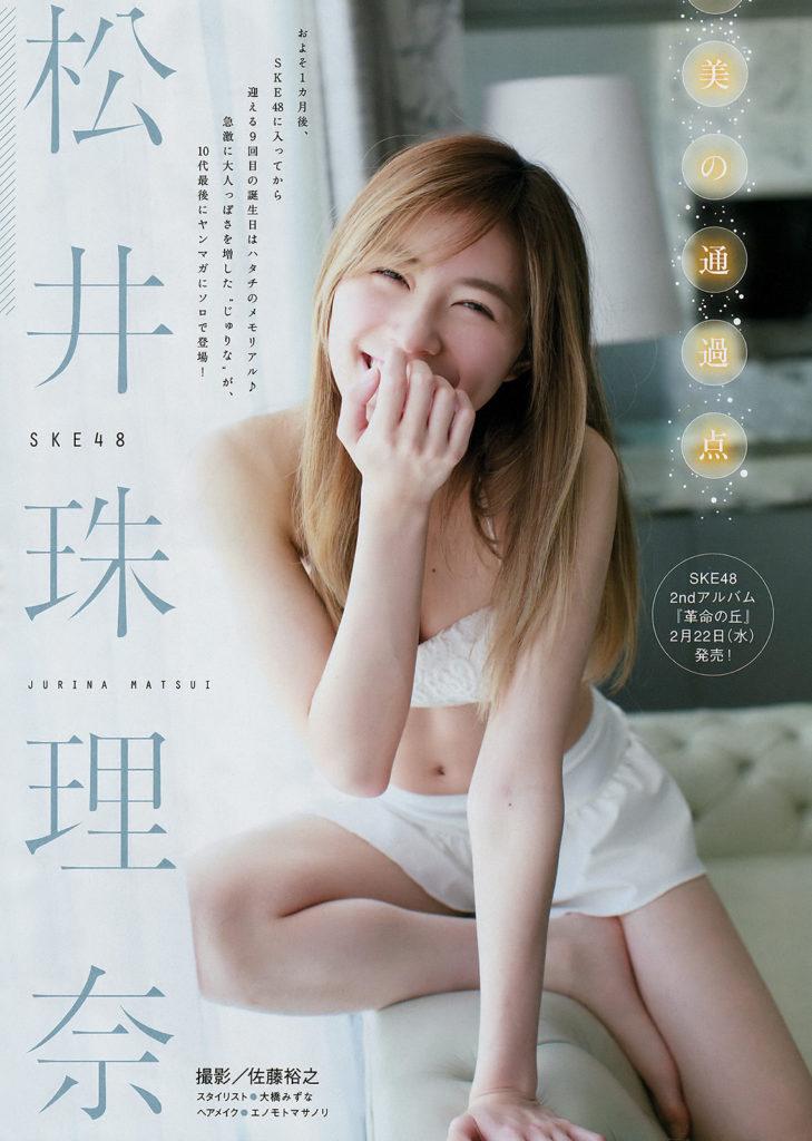 松井珠理奈(20)の最新グラビア、アイコラ、豆腐プロレスの厳選エロ画像93枚・22枚目の画像